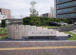 岡山市水道局新庁舎