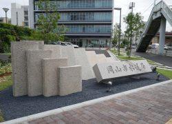 岡山市水道局本局庁舎